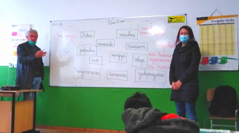 Бинарен урок с Вилияна Балканска и Георги Георгиев